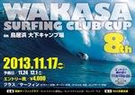 2013wakasaCUP8th[1].jpg